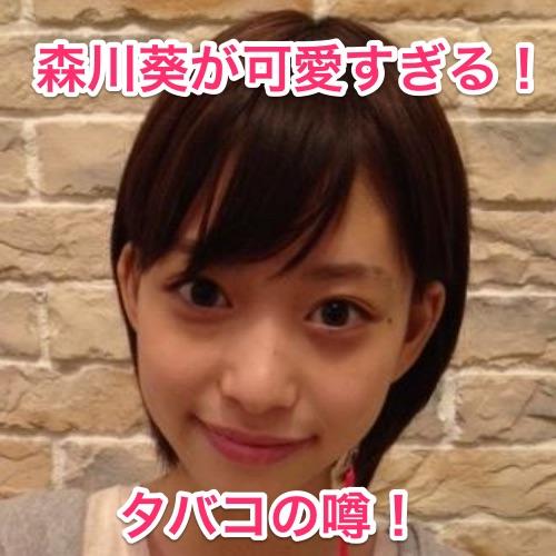 森川葵が可愛い。高校や中学、タバコについて調べた。