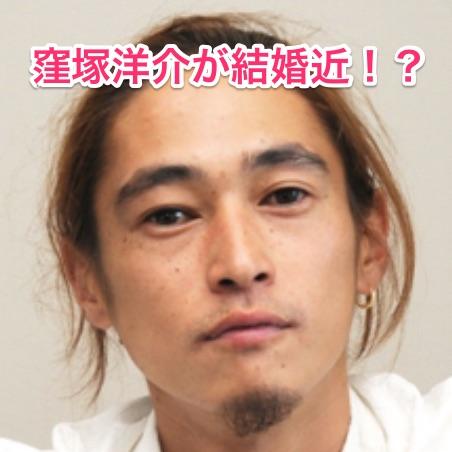 窪塚洋介とピンキーが結婚_再婚_?元嫁ののんちゃんと