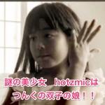 hotzmic(ほつみっく)とkatzmicはつんく双子の娘!インタビュー動画!