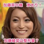 加藤綾菜(あやな)が激太り!プロフィール体重は?鼻の過去画像は?