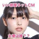 いい部屋ネットのCMの女性は桜井日奈子!5人の出演者を調査!