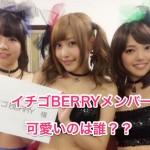 イチゴBERRY(ベリー)メンバーのセリナとマコは誰?PV動画を調査!