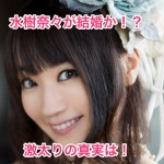 水樹奈々は年齢的に彼氏の櫻井孝宏と結婚か!激太りを調査!