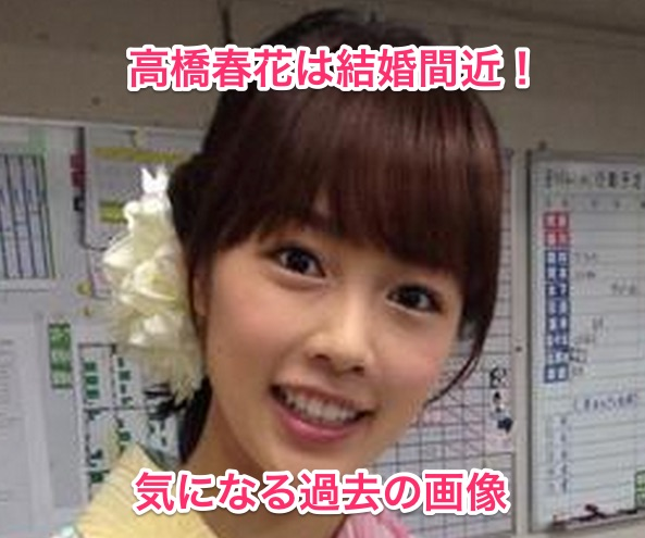 高橋春花の画像 p1_7