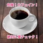 急性カフェイン中毒の症状と原因!量による死亡率と治療法は?