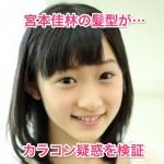 宮本佳林(かりん)の髪型が社民党議員!性格とカラコン疑惑!