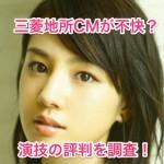 三菱地所CMの女優は誰?桜庭ななみの演技はうざいと評判!?