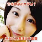 市來玲奈の大学はどこ?現在の彼氏や乃木坂の卒業理由を調査!