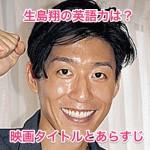 生島翔(いくしましょう)が経歴や家族がすごい!彼女、英語力は?