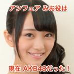 アンフェアのみお役は誰?雪平の娘はAKB48の向井地美音だった!