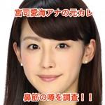 宮司愛海(みやじまなみ)アナの彼氏と元カレは?鼻筋の噂を調査