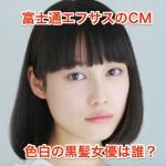 富士通エフサスのCMの女優は中村ゆりか!年収と評判を調査!