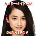 カロリーメイト CMの女子高生(女優)は誰?歌の曲名と栄養は?
