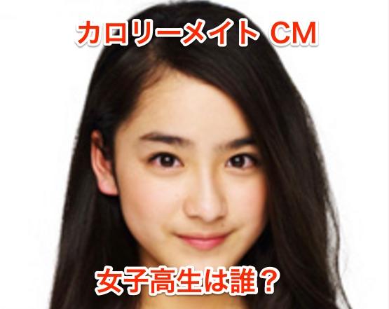 カロリーメイト_CMの女子高生_女優_は誰?歌の曲名と栄養は?