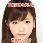島崎遥香(ぱるる)の顔が変わった?整形疑惑と発達障害の噂!