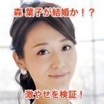 森葉子が彼氏と結婚か?!激やせしロンハーで有吉との熱愛発覚?!