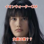 イオンウォーターCMの女優は誰?ポカリの曲や俳優も調査!