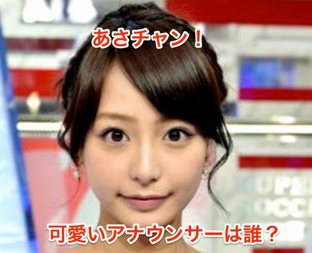 あさチャン!アナウンサーは宇垣と夏目!視聴率と打ち切り!