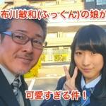 布川敏和(ふっくん)の娘の画像!次女の病気と長女の年齢を調査
