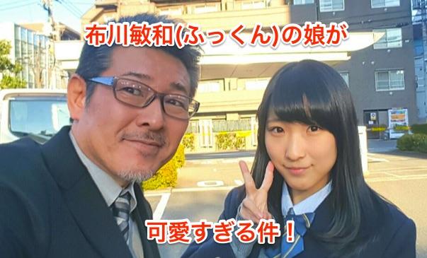 布川敏和_ふっくん_の娘の画像!次女の病気と長女の年齢を調査