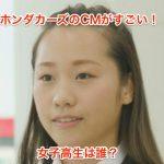 ホンダカーズCMの女子高生(女優)は誰?東京(南関東)で話題!