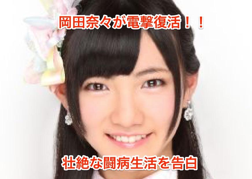 岡田奈々が病気から復帰!AKB総選挙までの休養で太った?