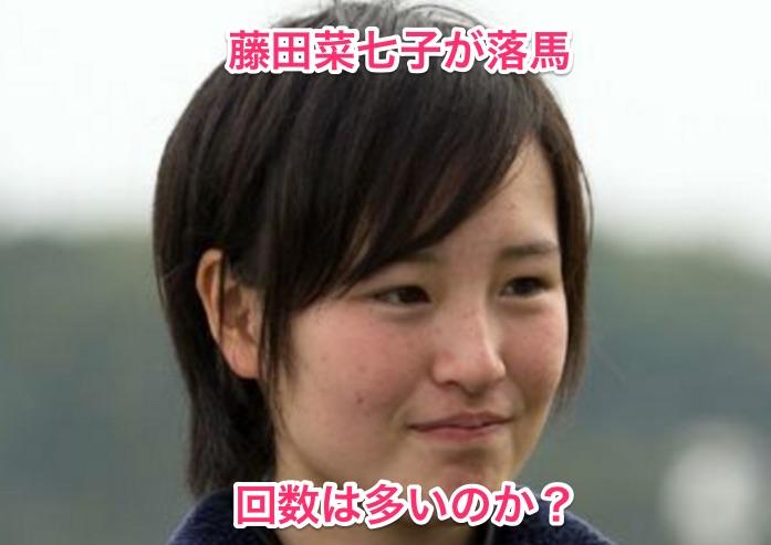 藤田菜七子を落馬が多い?回数とカップを調査!身長と体重は?