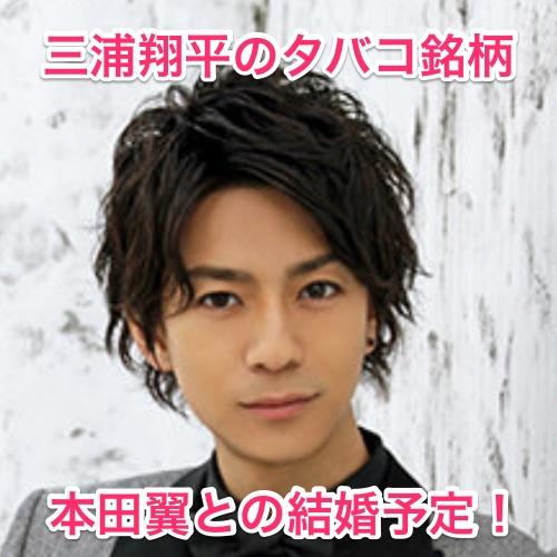 三浦翔平オフィシャルサイト