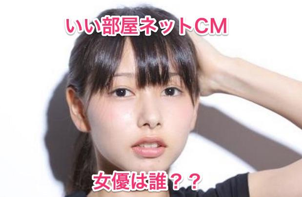 いい部屋ネットのCMの女優(女性)は桜井日奈子!5人の出演者を調査!
