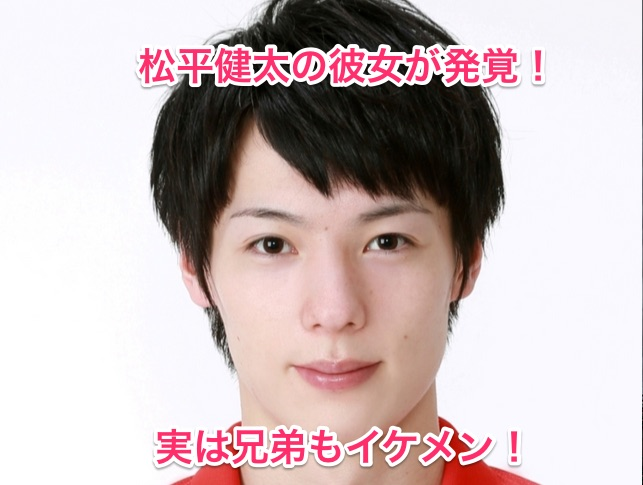 松平健太の彼女は高橋春花アナ!ラケットとイケメンの兄弟は?