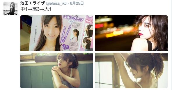 池田エライザ__elaiza_ikd_さん___Twitterの画像_動画