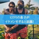 ヒロミの息子の画像でイケメン発覚!子供の本名と年収を調査!