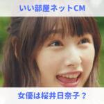 いい部屋ネットのCMの女優は桜井日奈子とハリセンボン!
