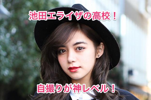 ikeda-elaiza-interview-20141219_042_jpg__660×440_