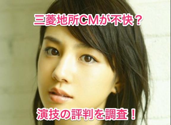三菱地所CMの女優は誰?桜庭ななみの演技はうざいと評判