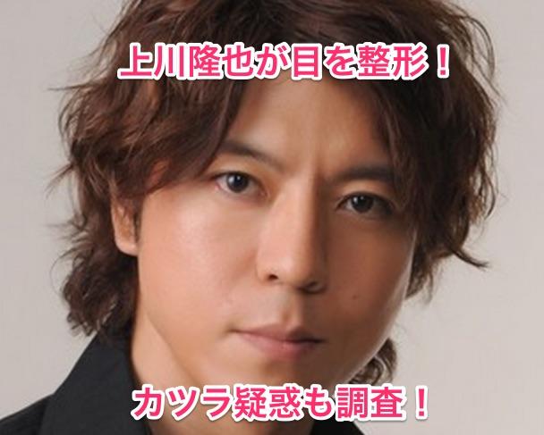 上川隆也が目を整形した!カツラ疑惑と妻との結婚理由は病気?