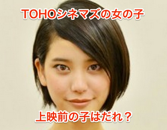 TOHOシネマズで上映前の予告の女優は誰?女の子は山崎紘菜!