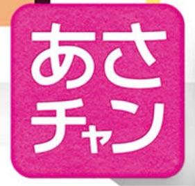 あさチャン!|TBSテレビ