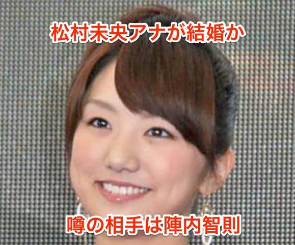 松村未央が結婚か!身長やカップを調査!陣内智則と真剣交際