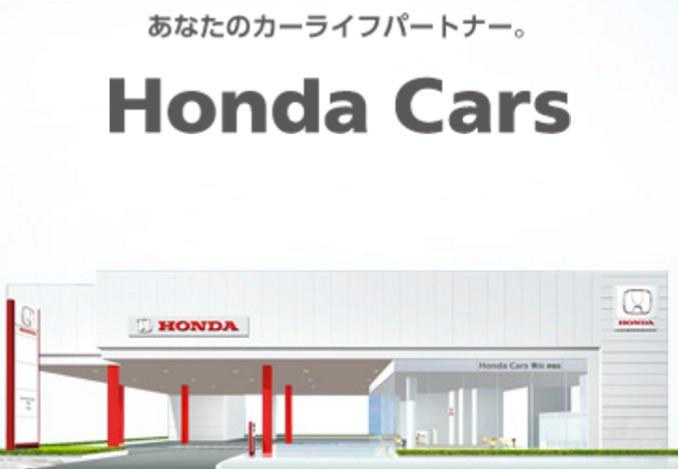 Honda_Cars(ホンダカーズ)販売店総合サイト___Honda
