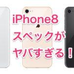 iPhone8発売日の発表(ドコモ au)はいつ?大きさと日本の予定!