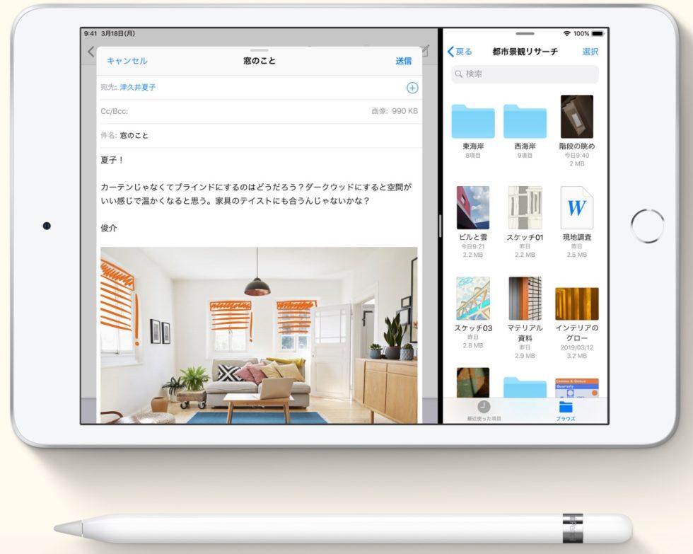 新型iPad mini 5(2019)発売日や予約日はいつ?スペックや価格(値段)