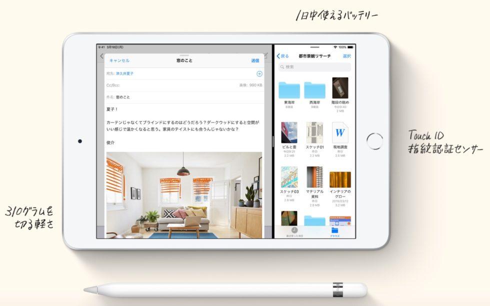 新型iPad mini 5(2019)発売日や予約日はいつ?キャリア別に紹介