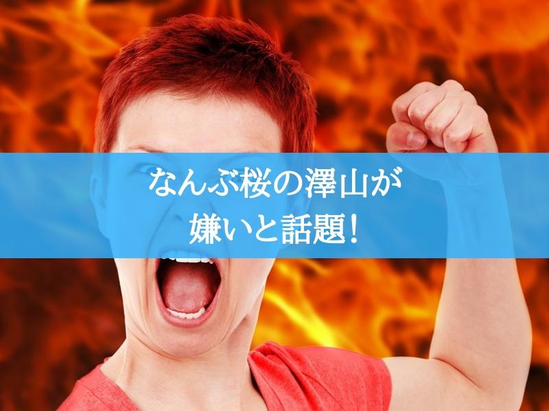 なんぶ桜の澤山(金髪ヤンキー)が嫌いだと!?実は東大出身だった!