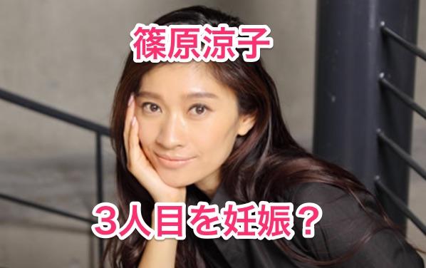 篠原 涼子 太った