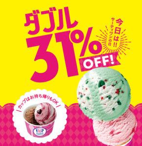 サーティワンアイスクリーム(31)の安く買う方法|1.割引・セール期間を利用しよう!