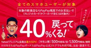 1.PayPay利用で40%還元
