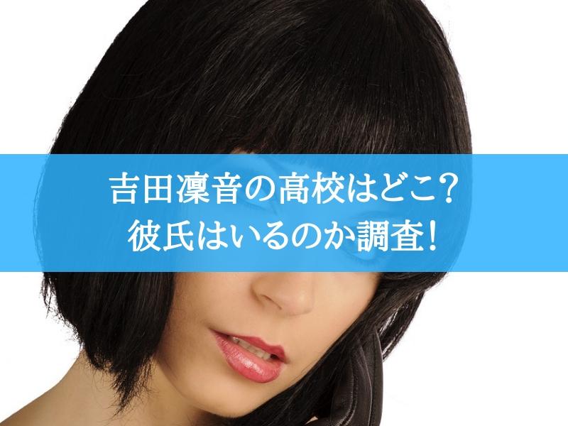 吉田凜音の高校や彼氏!歯(前歯)や声をメガシャキ動画で調査