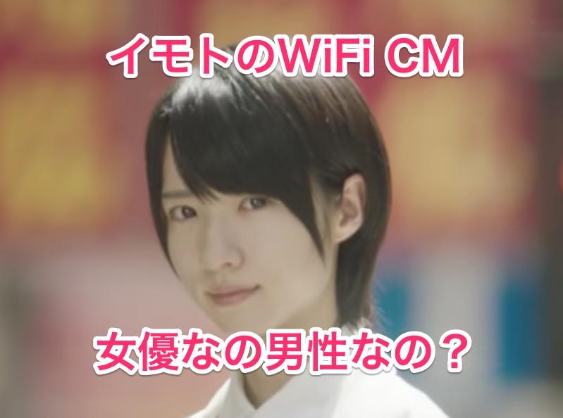イモトのWIFI_CMのアイドルグループは誰?男性か女優か調査!
