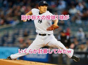 田中将大の年俸推移と一覧!税金や1球あたりいくらか調査!